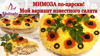"Салат ""МИМОЗА по-царски"" Мой вариант ЛЕГЕНДАРНОГО рецепта / salad mimosa"