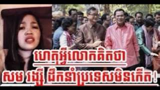 RFA Cambodia Hot News Today , Khmer News Today , Morning 31 05 2017 , Neary Khmer