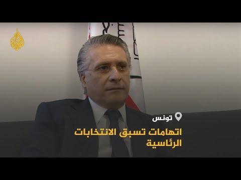 حزب قلب تونس يتهم الحكومة بخطف مرشحه للانتخابات الرئاسية  - نشر قبل 8 دقيقة
