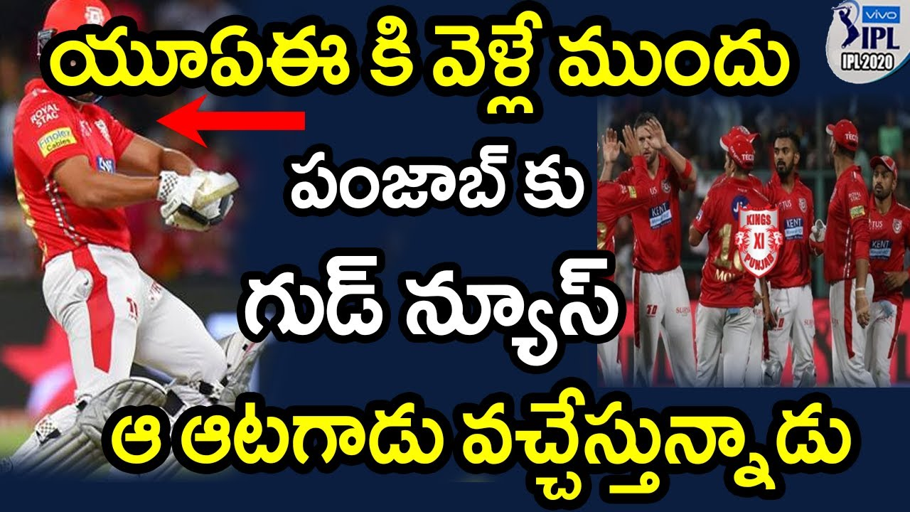 Good News For KXIP|Karun Nair Recovered From Corona & Tests Negative|IPL 2020 Latest Updates