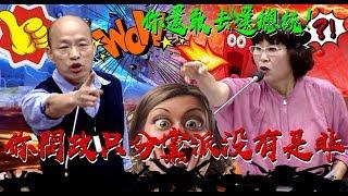 韓國瑜霸氣批李喬如問政只分黨派沒有是非,這種議員是不及格的! 61之後韓國瑜終於硬起來了!