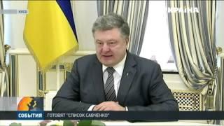 Порошенко встретился с главой литовского МИД