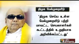 Why DMK to appeal against Jayalalithaa's acquittal karunanidhi explains