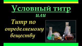 Условный Титр раствора или Титр по определяемому веществу. Часть 2.
