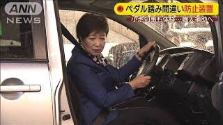 相次ぐ高齢者事故受け小池氏が踏み間違い防止体験(19/06/10)