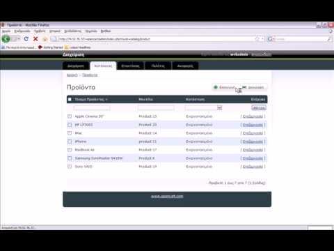 Εκμάθηση του OpenCart 6