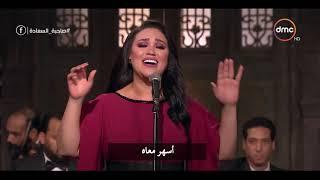 صاحبة السعادة - أغنية (جددت حبك ليه) مع المطربة / مي فاروق