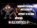 ИИ бросает вызов в StarCraft: Brood War