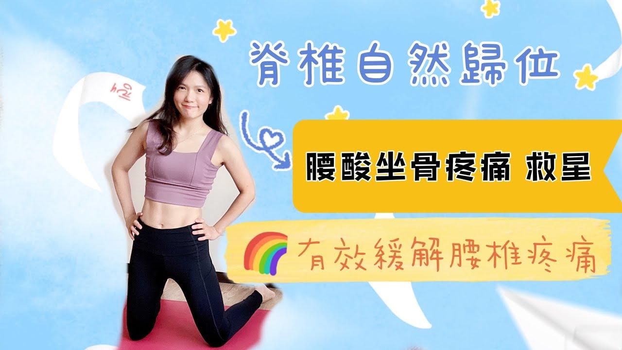腰臀疼痛嗎?教你有效舒緩腰椎及坐骨神經疼痛的放鬆運動| 脊椎自然歸位的方法