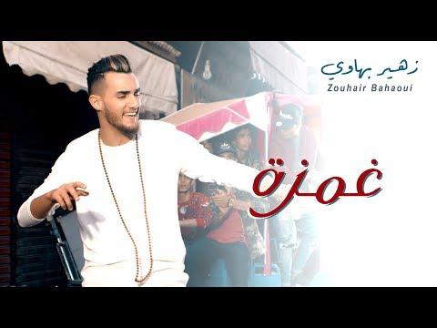 Zouhair Bahaoui - Ghamza (EXCLUSIVE Music Video)   (زهير البهاوي - غمزة (فيديو كليب حصري