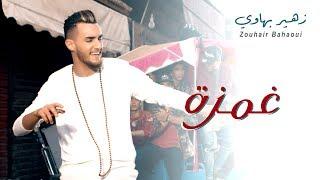 Zouhair Bahaoui - Ghamza (EXCLUSIVE Music Video) | (زهير البهاوي - غمزة (فيديو كليب حصري