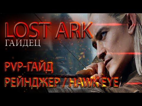 Lost Ark. PVP Гайд. Рейнджер / Hawk Eye от SWORD TV.