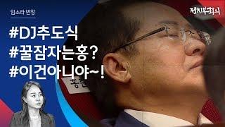 DJ 서거 8주기 추도식 참석한 홍준표, 설마 취침중?