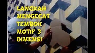 Video LANGKAH PERSIAPAN MEMBUAT MAL  (cetakan ) CAT DINDING 3 DIMENSI download MP3, 3GP, MP4, WEBM, AVI, FLV Oktober 2018