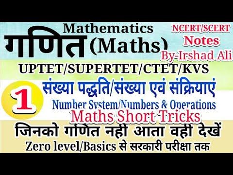 (Part-01) Maths II Notes II UPTET II CTET II Supertet II NVS II KVS