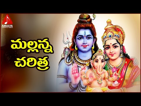 Karthika Masam | Mallanna Charitra Volume 1 | Telugu Devotional Songs | Amulya Audios And Videos