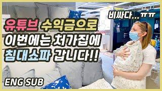 [헝가리부부]유튜브 수익금으로 이번에는 처가에 침대소파…