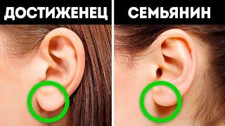 Знали ли вы, что ваши уши могут очень многое о вас рассказать?