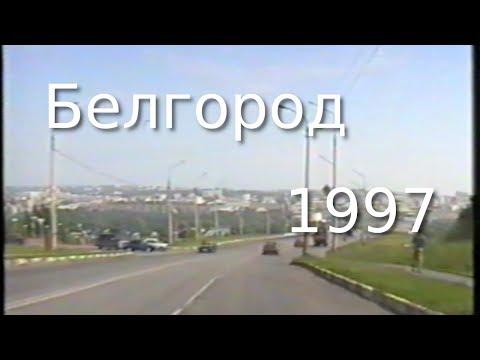 Белгород летом 1997 (VHS) / Belgorod City (Russia) In Summer 1997 (VHS)