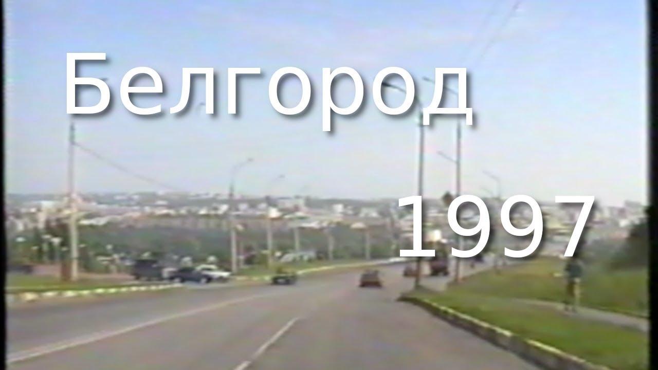 Belgorod city (Russia) in summer 1997 (VHS)