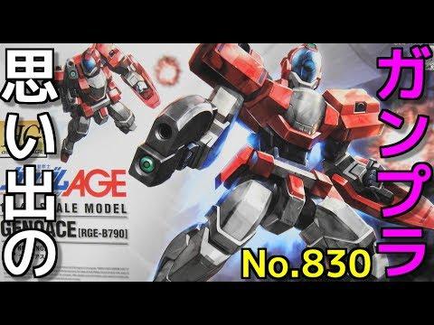 830 HG 1/144 RGE-B790 ジェノアス 『機動戦士ガンダムAGE』