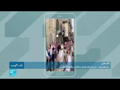 رغم المواجهات.. عروسان فلسطينيان يحتفلان بزفافهما بالقدس  - نشر قبل 40 دقيقة