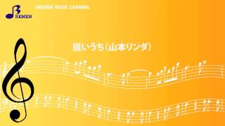 商品名:狙いうち(山本リンダ)[参考音源CD別売] □商品番号:BTGJ-583 ...
