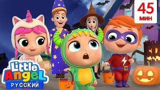 В Ночь Хэллоуина 🎃🍬🍭 - Малыш Саша | Мультик Про Хэллоуин | Little Angel Русский