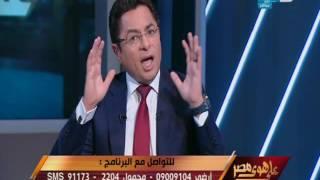 علي هوي مصر | هل الإعلام مقصر في دعم #مصر ام المسئولية  فقط علي السلطة؟