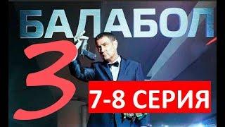 БАЛАБОЛ 3 СЕЗОН 7, 8 СЕРИЯ (сериал 2019) НТВ