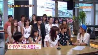 SBS [한밤의TV연예] - K팝스타 총집합!!