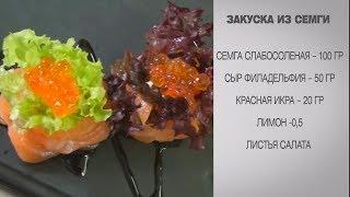 Семга / Семга рецепты / Закуска из семги / Закуска сыр семга / Рецепты закусок / Закуски на стол