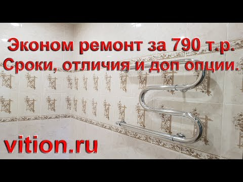 Эконом ремонт квартиры за 790 т.р. Сроки, отличия и дополнительные опции