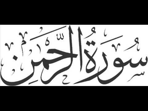 SURAH  REHMAN - QARI ABDUL BASIT