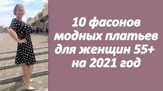10 фасонов модных платьев для женщин 55 на 2021 год