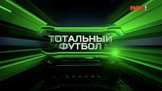 «Тотальный футбол»: Возвращение Миранчуков, битва аутов и уникальная схема Эмери