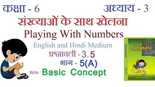 CLASS 6 MATHEMATICS CHAPTER-3 Playing With Numbers (EX-3 7