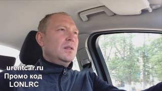 Тест сервиса urentcar.ru Анапа аренда авто