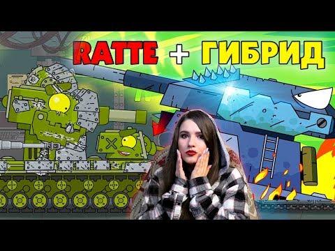 Ратте + монстр Гибрид / КВ 6 vs Лабораторный монстр - Мультики про танки / Kery Dreamer