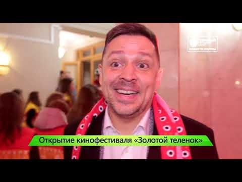 Церемония открытия Золотого теленка  Новости Кирова 21 10 2019