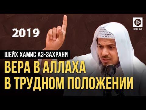 Вера в Аллаха в трудном положенииХамис аз-Захрани I 2019