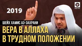 Вера в Аллаха в трудном положении | Хамис аз-Захрани I 2019