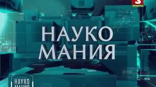 Передача ТВ канала НАУКО-МАНИЯ: Транспорт будущего