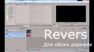 Как воспроизвести видео в обратном направлении в Sony Vegas 11