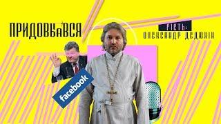 «Придовбався» з Олександром Дедюхіним