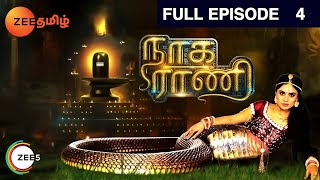 Naga Rani - Zee Tamil TV Serial