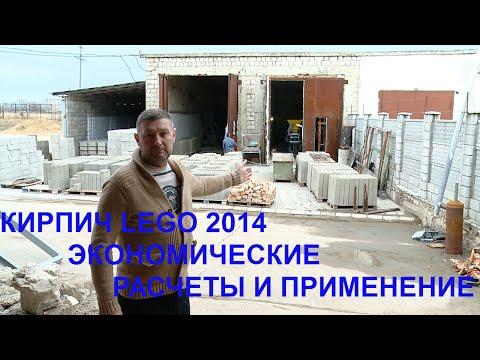 КИРПИЧ LEGO 2014 ЭКОНОМИЧЕСКИЕ РАСЧЕТЫ И ПРИМЕНЕНИЕ