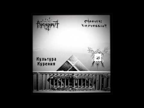 Psychonaut 4  თბილისო The city that loves you