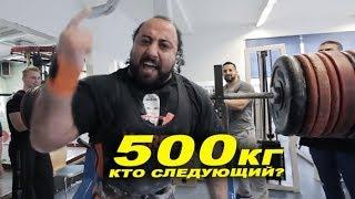 500 кг есть! Кто следующий?