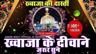 Superhit Qawwali 2019 - Deewane Khwaja Ke - Ajmer Walo Khwaja Se Kehdo - Khwaja Garib Nawaz Qawwali